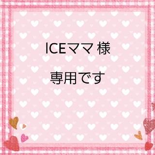 ICEママ様専用です(^-^)(ブレスレット/バングル)