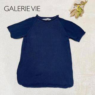 トゥモローランド(TOMORROWLAND)のGALERIE VIE サマーニット(カットソー(半袖/袖なし))