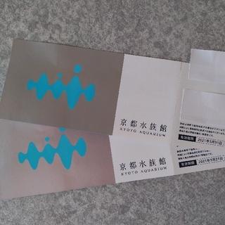 京都水族館チケット2枚(水族館)