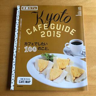 京都カフェ : カフェでしたい100のこと。 2015 ガイドブック 喫茶店