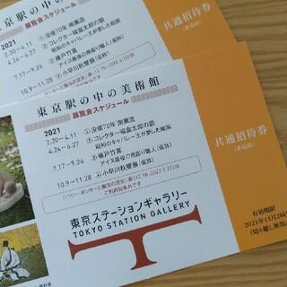 東京ステーションギャラリー ペアチケット(美術館/博物館)