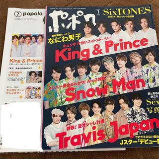 Johnny's - ポポロ 2020年7月号 King & Prince キンプリ 切り抜き