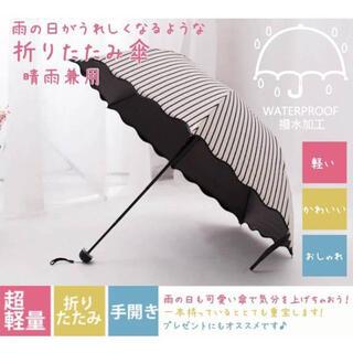 これから大活躍☆撥水 晴雨兼用 折りたたみ傘 コンパクト 軽量 丈夫 ストライプ(傘)