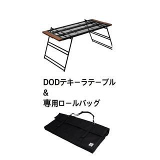 ドッペルギャンガー(DOPPELGANGER)のDODテキーラテーブル&ロールバッグ(テーブル/チェア)
