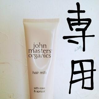 John Masters Organics - ジョンマスター R&Aヘアミルク