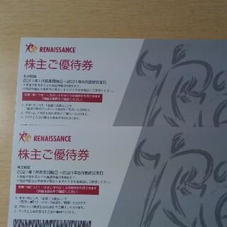 ルネサンス株主優待券2枚(フィットネスクラブ)
