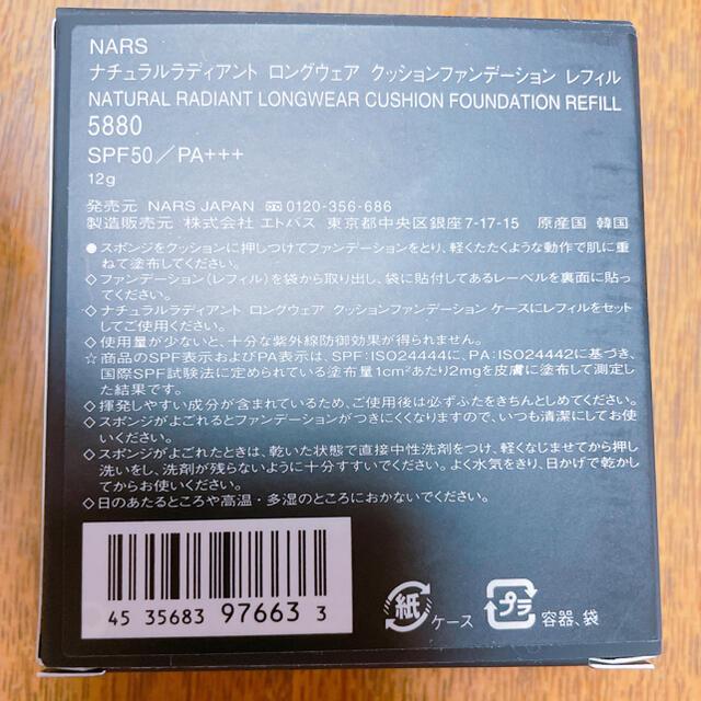 NARS(ナーズ)の【新品】NARS クッションファンデ(レフィル) コスメ/美容のベースメイク/化粧品(ファンデーション)の商品写真