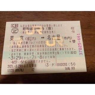 東京⇔名古屋 新幹線回数券1枚 7/8まで有効(鉄道乗車券)