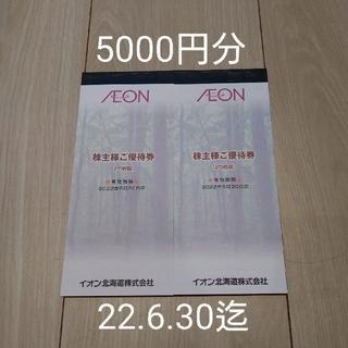 イオン(AEON)のイオン北海道 株主優待券5000円分(ショッピング)