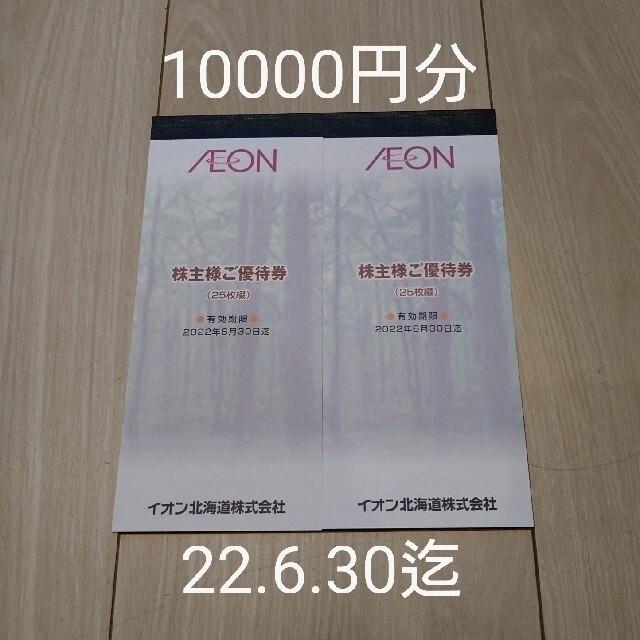 AEON(イオン)のイオン北海道 株主優待券10000円分 チケットの優待券/割引券(ショッピング)の商品写真