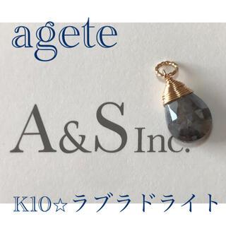 agete - アガット K10 ラブラドライト チャーム【片方のみ】【販売証明書付】