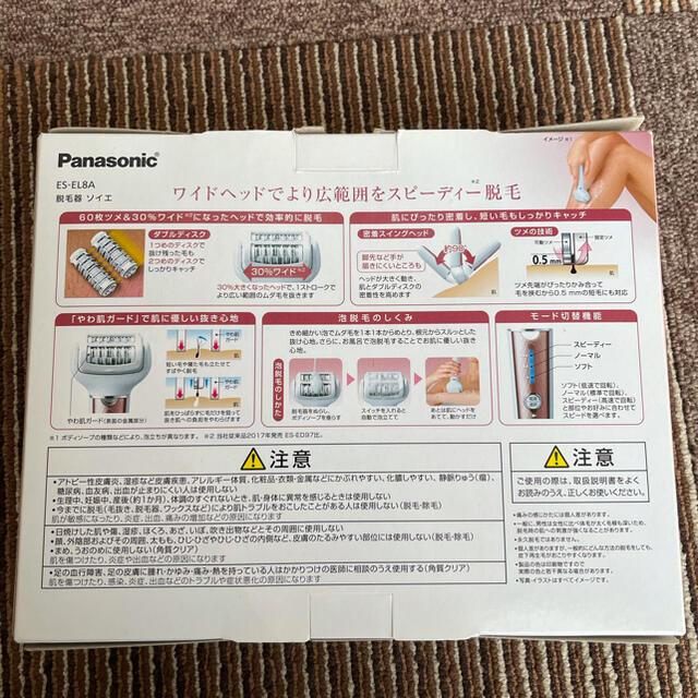 Panasonic(パナソニック)のpanasonic 脱毛器 ソイエ ES-EL8A ピンク スマホ/家電/カメラの美容/健康(レディースシェーバー)の商品写真