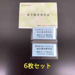 相鉄ホールディングス 株主優待券 6枚セット(鉄道乗車券)