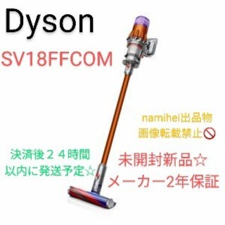 Dyson - 【未開封新品】SV18FFCOM 長期保証付き コードレス掃除機 ダイソン
