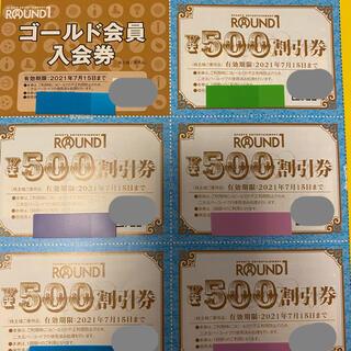 ラウンドワン株主優待券(500円割引券 5枚)他(ボウリング場)