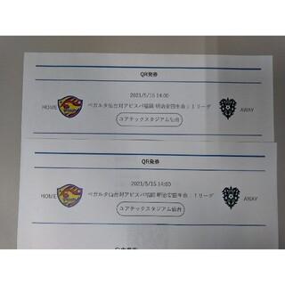 ベガルタ仙台対アビスパ福岡 試合観戦チケット 2枚(サッカー)