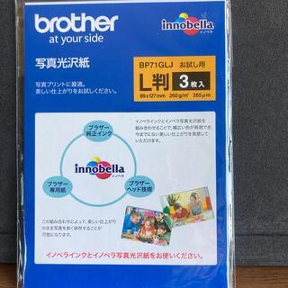 ブラザー(brother)のbrother 写真光沢紙 3枚入り(その他)