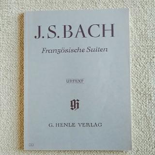 バッハ フランス組曲 ヘンレ版 楽譜(クラシック)