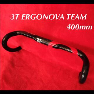 【期間限定価格】3T ERGONOVA TEAM カーボンハンドル 400mm