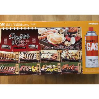 イワタニ(Iwatani)のイワタニ  炉端焼き 炙りや  新品(調理機器)