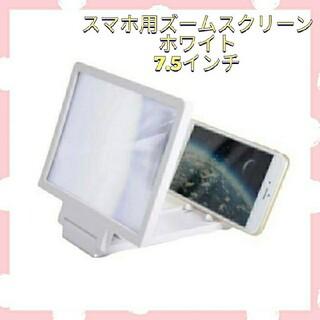 スマホ用ズームスクリーン ホワイト 7.5インチ
