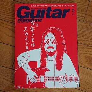 Guitar magazine (ギター・マガジン) 2019年 05月号 雑誌(楽譜)