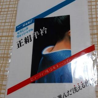 絽夏用半衿 絹100%(和装小物)