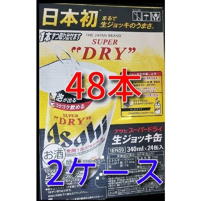 アサヒ(アサヒ)のアサヒスーパードライ 生ジョッキ缶 48缶 食品/飲料/酒の酒(ビール)の商品写真
