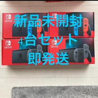 Nintendo Switch - 新品任天堂スイッチ本体4台セット