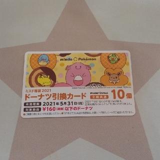 ミスタードーナツ ドーナツ引換カード10個