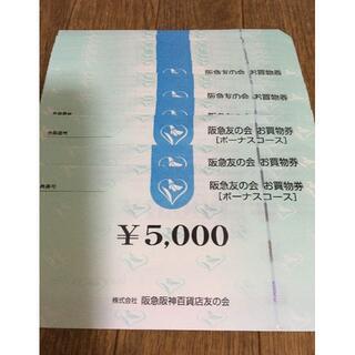 阪急友の会 93.5万円分(ショッピング)