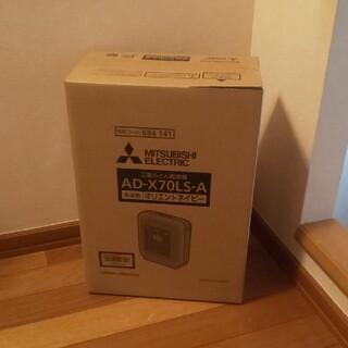 ミツビシデンキ(三菱電機)の[新品] 三菱 ふとん乾燥機 AD-X70LS-A(衣類乾燥機)