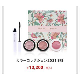 BRILLIAGE - BRILLIAGE カラーコレクション2021 S/S