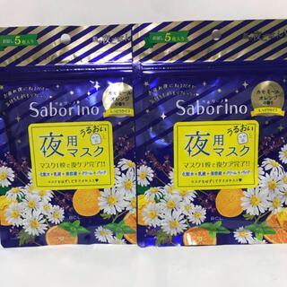 Saborino 夜用マスク 5枚入り✳︎2袋セット(パック/フェイスマスク)