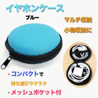 イヤホン ポーチ ケース 丸型 ■ブルー 小物入れ(コインケース/小銭入れ)