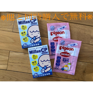 ピジョン(Pigeon)の※他と同時購入で100円※ ミルトン8錠 ミルクポン4本(哺乳ビン用消毒/衛生ケース)