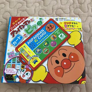 アンパンマン - アンパンマンとカードでピッ♪