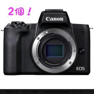 キヤノン(Canon)の【新品・未開封】EOS Kiss M2 ボディー(ミラーレス一眼)