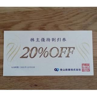 アオヤマ(青山)の青山商事 20%OFF 株主優待割引券(ショッピング)