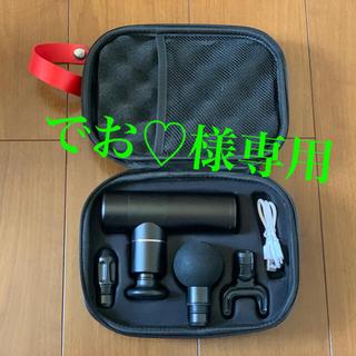 マッサージガン 筋膜リリース massage gun(マッサージ機)
