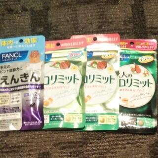 ファンケル(FANCL)のFANCLセット(その他)