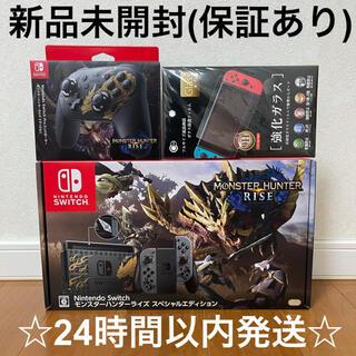 Nintendo Switch - 【新品未開封】モンスターハンターライズスペシャルエディション プロコン セット