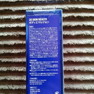 オバジ(Obagi)の新品未使用 ゼオスキン ボディエマルジョン(ボディクリーム)