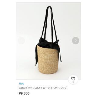 IENA - ビリティス かごバッグ