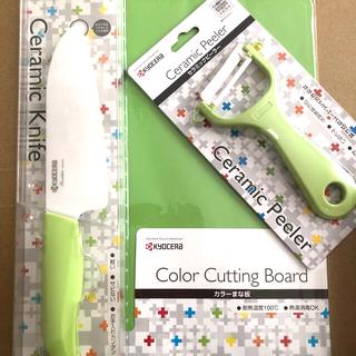 京セラ - グリーン 京セラ セラミックナイフ まな板 セラミックピーラー セラミック包丁