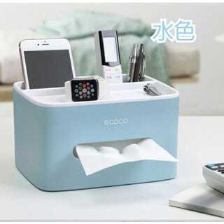 ティッシュ ケース ボックス 収納 卓上 整理 便利 リモコン 多機能 水色