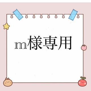 m様専用(ブレスレット/バングル)