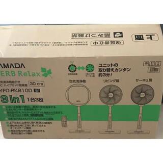新品未使用一台三役で使いやすいマイナスイオン空気清浄機&扇風機&サーキュレーター