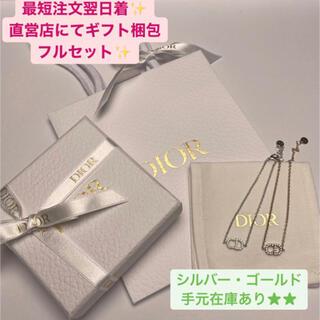 Dior - ディオール シルバー ゴールド ブレスレット ギフト梱包