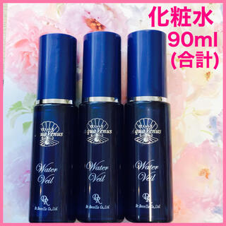 ドクターリセラ ウォーターヴェール (化粧水)保湿タイプ 30ml ×3本(化粧水/ローション)